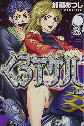 くろアゲハ(3) (講談社コミックス月刊マガジン)