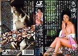 色懺悔 川奈まり子 [VHS]