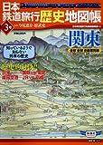 日本鉄道旅行歴史地図帳 3号—全線全駅全優等列車 関東 (新潮「旅」ムック)