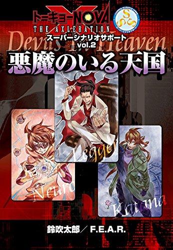 トーキョーN◎VA THE AXLERATION スーパー・シナリオ・サポート Vol.2 悪魔のいる天国