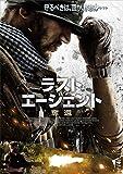 ラスト・エージェント/奪還[DVD]