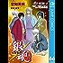 銀魂 モノクロ版 66 (ジャンプコミックスDIGITAL)