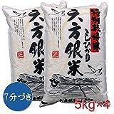 六方銀米 7分づき 20kg ( 5kg × 4 ) こしひかり 平成28年産 特別栽培米 コウノトリ舞い降りるお米 兵庫県産