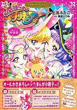 小冊子つき 魔法つかいプリキュア!2 プリキュアコレクション 特装版 (プレミアムKC なかよし)
