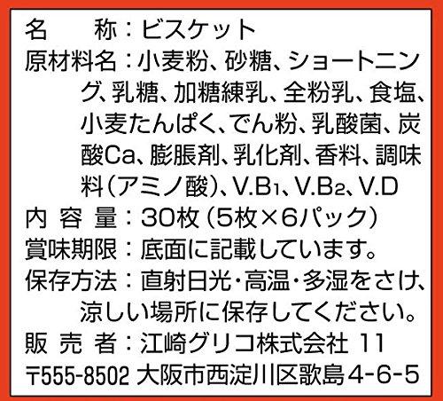 江崎グリコ ビスコ 保存缶 30枚入