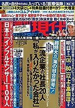 週刊現代 2018年 7/28 号 [雑誌]