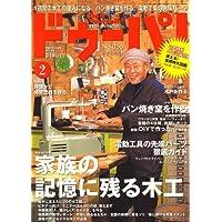 ドゥーパ ! 2007年 02月号 [雑誌]