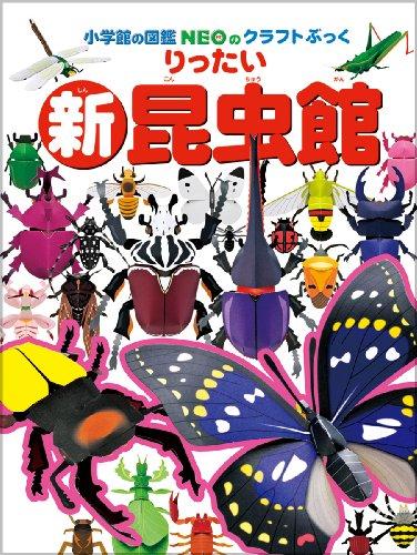 新・りったい昆虫館 (小学館の図鑑NEOのクラフトぶっく)