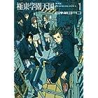 新装版 極東学園天国(1) (イブニングコミックス)