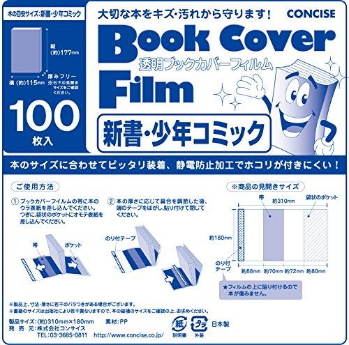 コンサイス『ブックカバー透明フィルム』