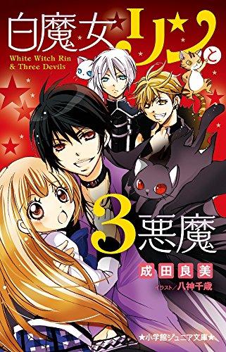 白魔女リンと3悪魔 (小学館ジュニア文庫)