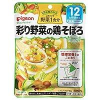 食育レシピ野菜彩り野菜の鶏そぼろ100g