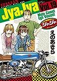 ジャジャ 19 (サンデーGXコミックス)