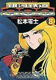 銀河鉄道999(8) (ビッグコミックス)
