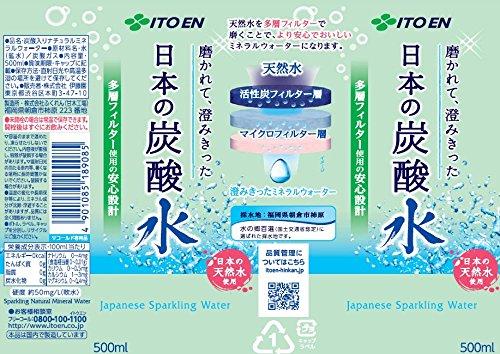 伊藤園 磨かれて、澄みきった日本の炭酸水500ml×24本