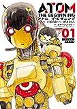 アトム ザ・ビギニング1(ヒーローズコミックス)(手塚治虫/ゆうきまさみ/カサハラテツロー)