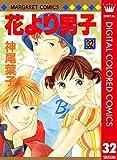 花より男子 カラー版 32 (マーガレットコミックスDIGITAL)