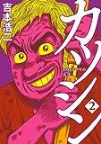 カツシン~さみしがりやの天才~ 2巻(完) (バンチコミックス)