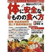 食品のカラクリ4 体に安全なものの食べ方−農薬・食品添加物を落とす徹底実践法86 (別冊宝島)