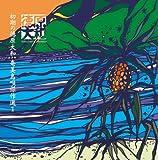 初期の徳原大和 奄美島唄傑作選1