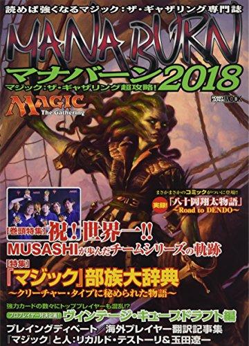 マジック:ザ・ギャザリング超攻略! マナバーン2018 (ホビージャパンMOOK 831)