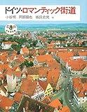 ドイツ・ロマンティック街道 (とんぼの本)