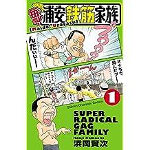 毎度!浦安鉄筋家族 1 (少年チャンピオン・コミックス)