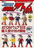 コミュニケーション・ロボット 週刊 鉄腕アトムを作ろう!  2018年 63号 7月31日号【雑誌】