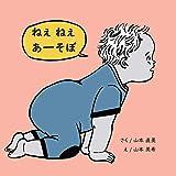 ねえねえ あーそぼ (家族で読む赤ちゃん絵本)