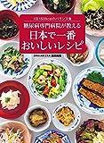 糖尿病専門病院が教える日本で一番おいしいレシピ 毎日おいしくカロリーOFF&極旨うす塩
