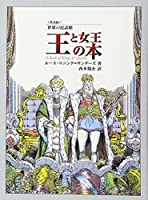 王と女王の本 (世界の民話館)