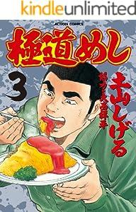 極道めし : 3 (アクションコミックス)