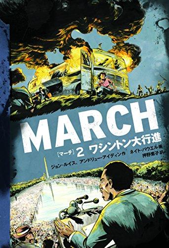MARCH 2 ワシントン大行進