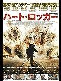 ハート・ロッカー(字幕版)