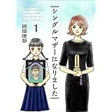 シングルマザーになりました 1巻 (まんが王国コミックス)