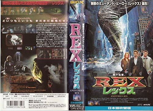 レックス REX [VHS]