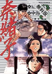 奈緒子(3)【期間限定 無料お試し版】 (ビッグコミックス)
