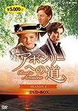 アボンリーへの道 SEASON 3 [DVD]