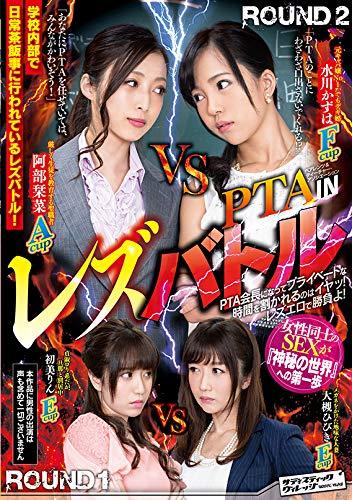 PTAINレズバトル [DVD]