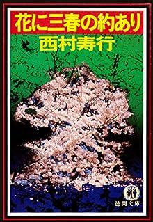 花に三春の約あり(電子復刻版) 逢魔 (徳間文庫)
