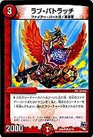 デュエルマスターズ ラブ・バトラッチ/第4章 正体判明のギュウジン丸!! (DMR20)/ シングルカード