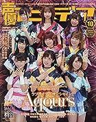 声優アニメディア 2019年 10 月号