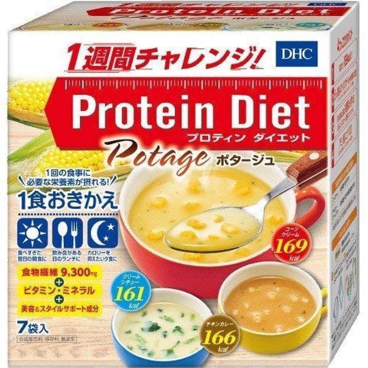 組み立てる受益者胆嚢DHC 健康食品相談室 DHC プロティンダイエット ポタージュ 7袋入 4511413406366