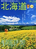 別冊 旅の手帖 2012年 07月号 [雑誌]