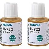 【Amazon.co.jp 限定】ホーザン(HOZAN) フラックス H-722AZ 鉛フリー対応製品 便利なハケ付きキ…
