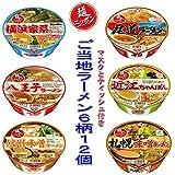 日清 麺ニッポン ご当地ラーメン 6柄 12食セット C