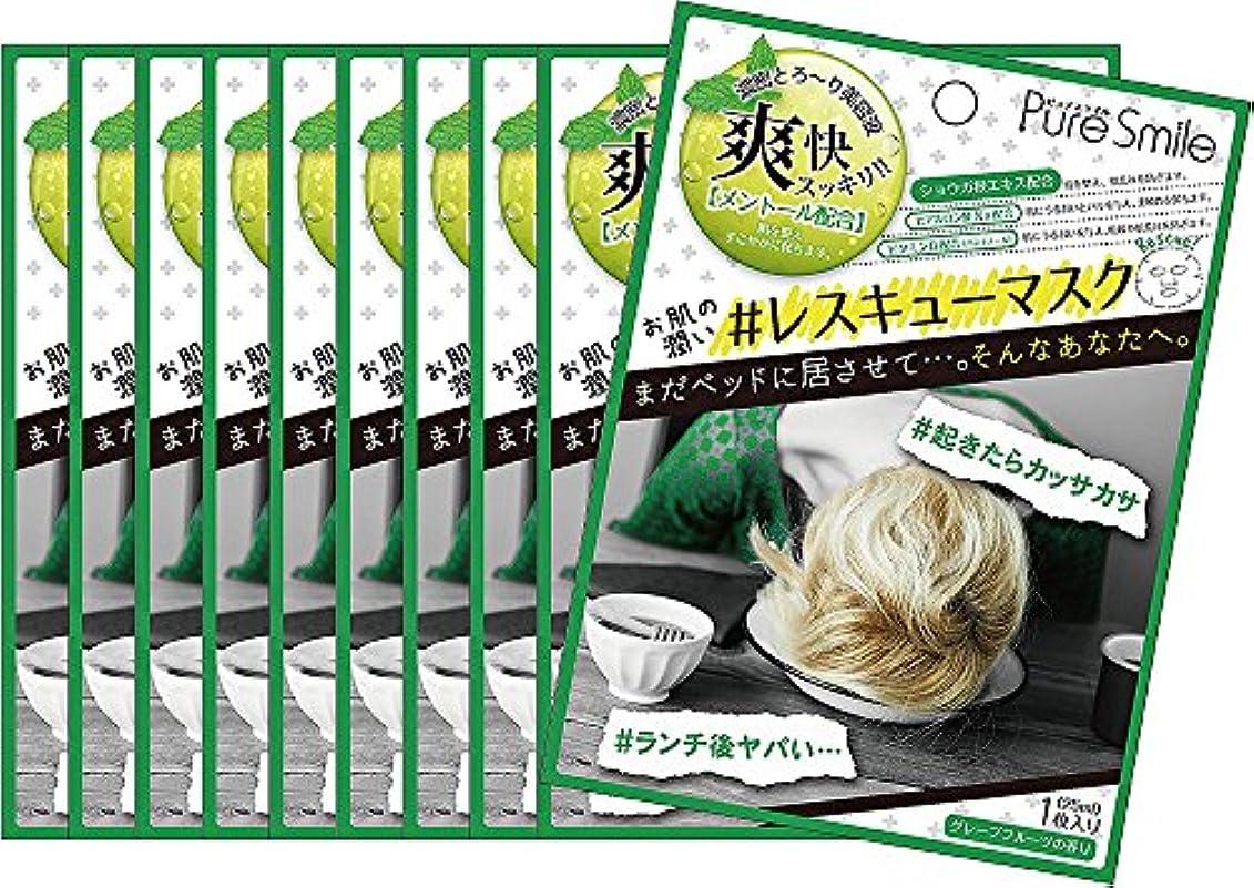 アリ全能温室ピュアスマイル 『レスキューマスク』【寝不足/ショウガでレスキュー(グレープフルーツの香り)メントール配合】10枚セット