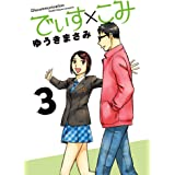でぃす×こみ (3) (ビッグコミックススペシャル)