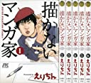 描かないマンガ家 コミック 1-7巻セット (ジェッツコミックス)