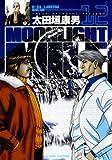 MOONLIGHT MILE(12) (ビッグコミックス)
